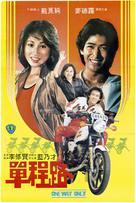 Dan cheng lu - Hong Kong Movie Poster (xs thumbnail)