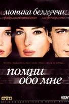 Ricordati di me - Ukrainian DVD cover (xs thumbnail)