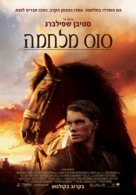 War Horse - Israeli Movie Poster (xs thumbnail)