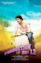 Kedi - Indian Movie Poster (xs thumbnail)