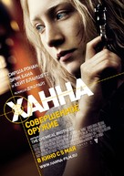 Hanna - Russian Movie Poster (xs thumbnail)