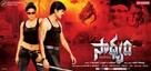Saadhyam - Indian Movie Poster (xs thumbnail)