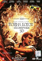 Immortals - Russian DVD movie cover (xs thumbnail)