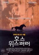 The Horse Whisperer - South Korean Movie Poster (xs thumbnail)