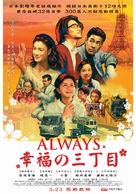 Always san-chôme no yûhi - Taiwanese Movie Poster (xs thumbnail)