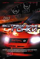 Tau man ji D - Russian DVD movie cover (xs thumbnail)