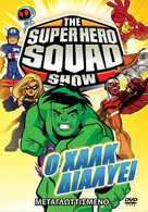 """The Super Hero Squad Show"" - Greek DVD cover (xs thumbnail)"