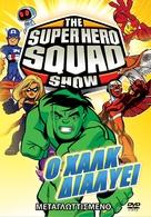 """The Super Hero Squad Show"" - Greek DVD movie cover (xs thumbnail)"
