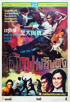 Tang shan da xiong - Thai Movie Poster (xs thumbnail)