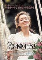 Mrs. Dalloway - South Korean poster (xs thumbnail)