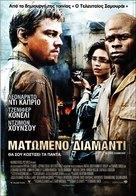 Blood Diamond - Greek Movie Poster (xs thumbnail)