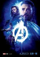 Avengers: Infinity War - Hong Kong Movie Poster (xs thumbnail)