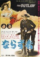 The Outlaw - Japanese Re-release poster (xs thumbnail)