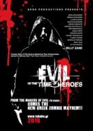 To kako - Stin epohi ton iroon - Movie Poster (xs thumbnail)