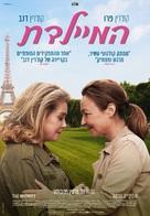 Sage femme - Israeli Movie Poster (xs thumbnail)