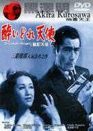 Yoidore tenshi - Chinese DVD cover (xs thumbnail)