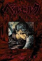 """Kenpû denki Berserk"" - DVD cover (xs thumbnail)"