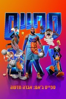 Space Jam: A New Legacy - Israeli Video on demand movie cover (xs thumbnail)