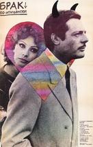 Matrimonio all'italiana - Russian Movie Poster (xs thumbnail)