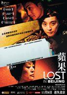 Ping guo - Hong Kong Movie Poster (xs thumbnail)