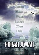 Novaya Zemlya - Russian Movie Poster (xs thumbnail)