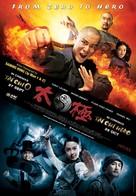 Tai Chi 0 - Malaysian Movie Poster (xs thumbnail)