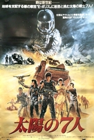 Solarbabies - Japanese Movie Poster (xs thumbnail)