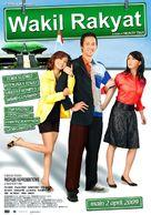 Wakil rakyat - Indonesian Movie Poster (xs thumbnail)