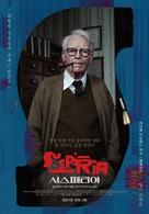 Suspiria - South Korean Movie Poster (xs thumbnail)