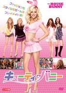 The House Bunny - Japanese Movie Cover (xs thumbnail)