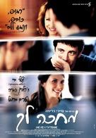 Une vie à t'attendre - Israeli Movie Poster (xs thumbnail)