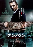 Unknown - Japanese Movie Poster (xs thumbnail)