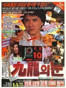 Police Story 2 - South Korean Movie Poster (xs thumbnail)