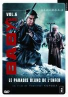 Kozure Ôkami: Jigoku e ikuzo! Daigoro - French DVD cover (xs thumbnail)