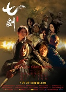 Seven Swords - Chinese Movie Poster (xs thumbnail)