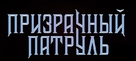 Deadtectives - Russian Logo (xs thumbnail)