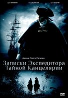 """Zapiski expeditira taynoy kancelyarii"" - Russian DVD cover (xs thumbnail)"