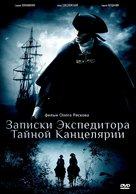 """Zapiski expeditira taynoy kancelyarii"" - Russian DVD movie cover (xs thumbnail)"