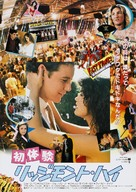 Fast Times At Ridgemont High - Japanese Movie Poster (xs thumbnail)