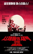 Dawn of the Dead - South Korean Movie Poster (xs thumbnail)
