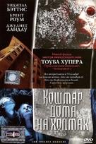 Toolbox Murders - Russian DVD cover (xs thumbnail)