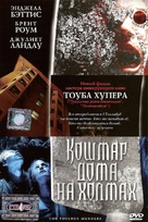 Toolbox Murders - Russian DVD movie cover (xs thumbnail)