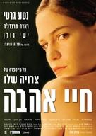 Liebesleben - Israeli Movie Poster (xs thumbnail)