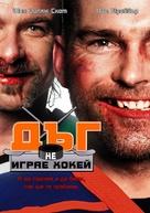 Goon - Bulgarian DVD cover (xs thumbnail)