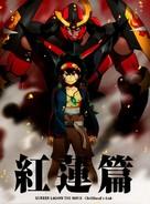 """""""Tengen toppa gurren lagann"""" - Japanese Movie Cover (xs thumbnail)"""