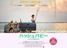 Beasts of the Southern Wild - Japanese Movie Poster (xs thumbnail)