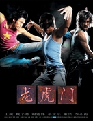Lung Fu Moon - Chinese Movie Poster (xs thumbnail)