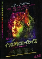 Inherent Vice - Japanese Movie Poster (xs thumbnail)