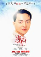 Yuen fan - Chinese Movie Poster (xs thumbnail)