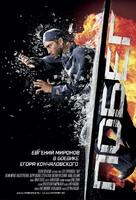Pobeg - Russian poster (xs thumbnail)